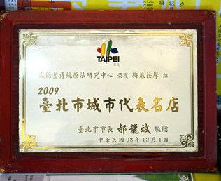 台北市が認める名店