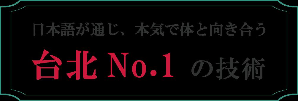 日本語が通じる台北No.1の技術